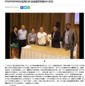 MOU Signing between Persatuan Pengusaha Karaoke Pulau Pinang (PPPKPP) & PRISM withness by MyIPO